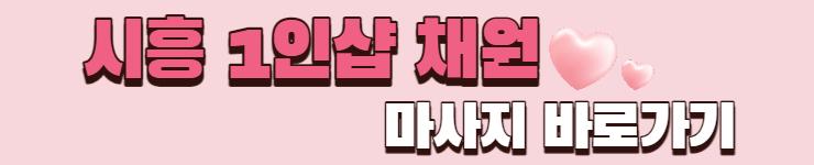 시흥 1인샵 채원 바로가기