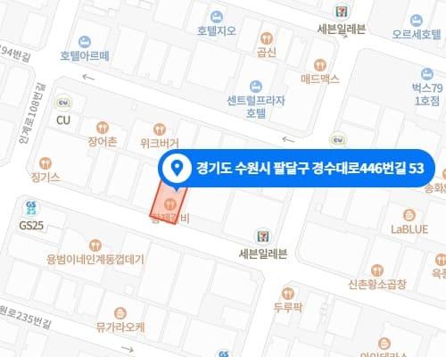 수원 황후테라피 지도
