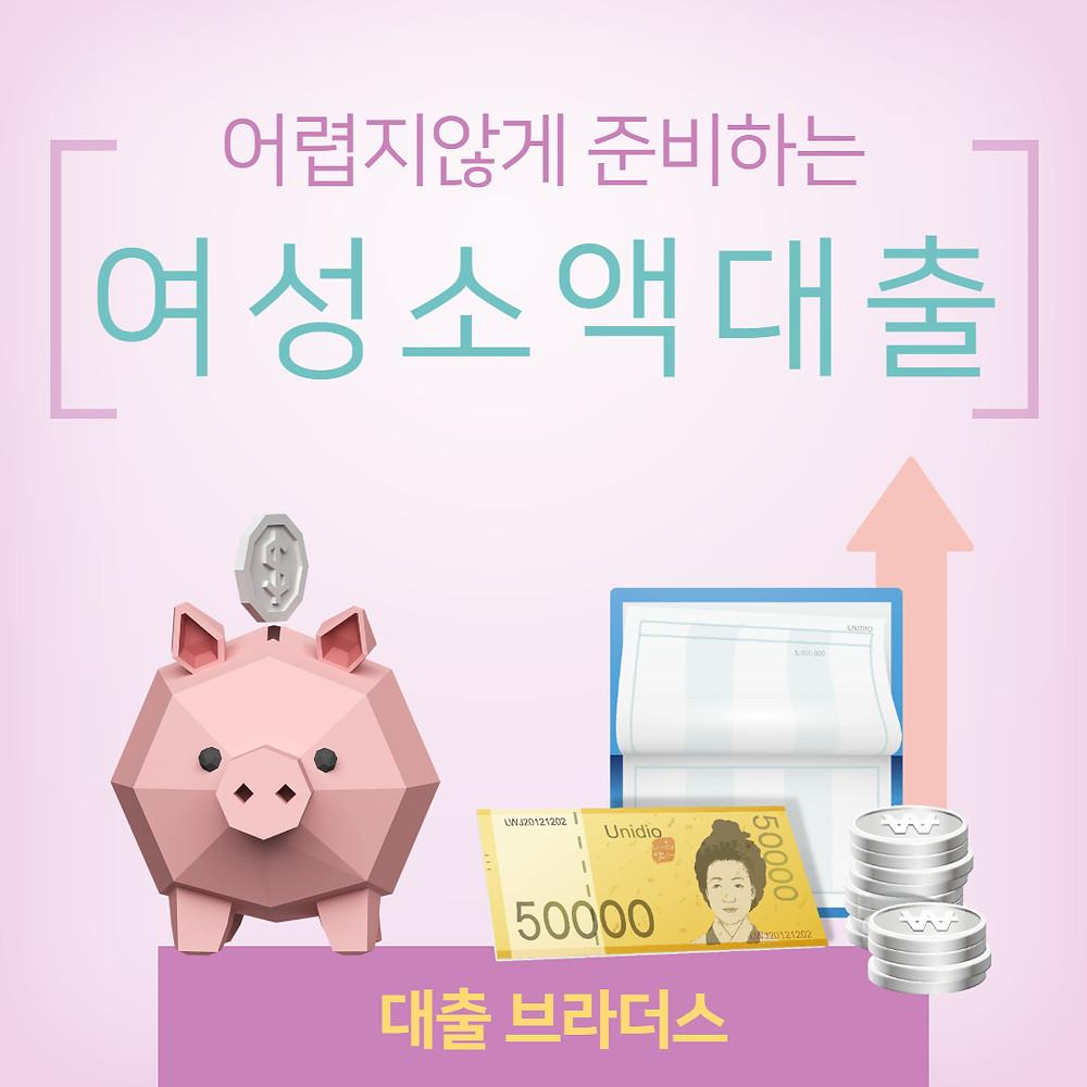 여성 소액대출