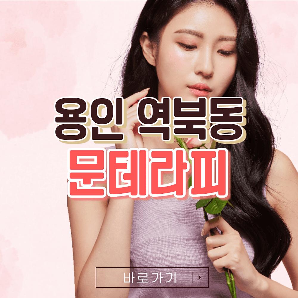 용인 역북동 문테라피