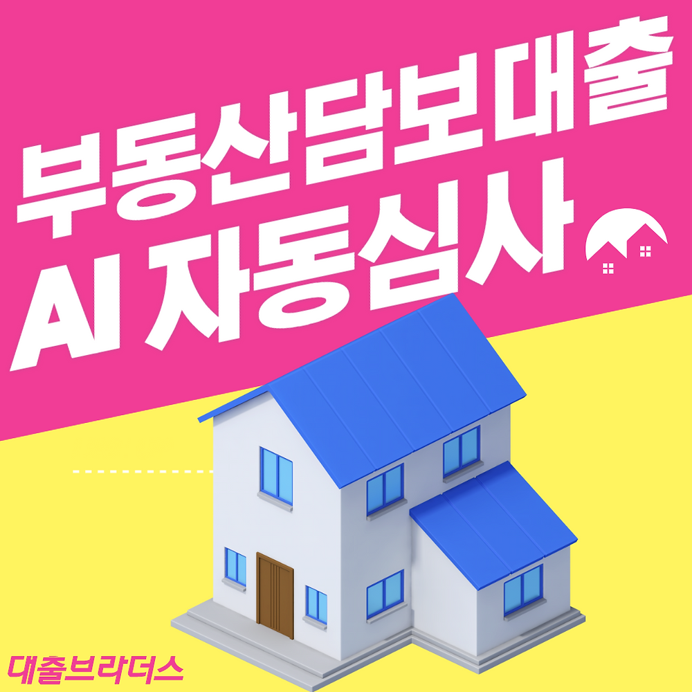 부동산담보대출 AI 자동심사