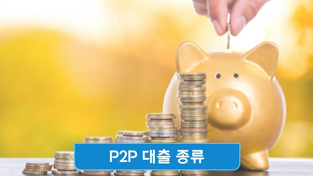 P2P 대출 종류