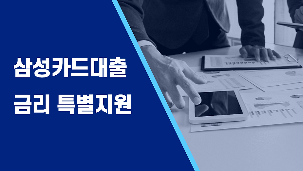 삼성카드대출 금리 특별지원