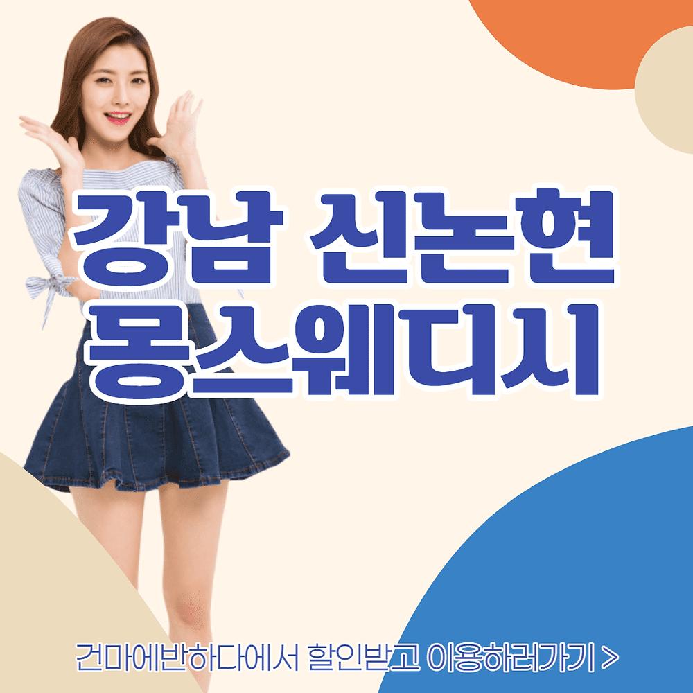 강남 신논현 몽스웨디시