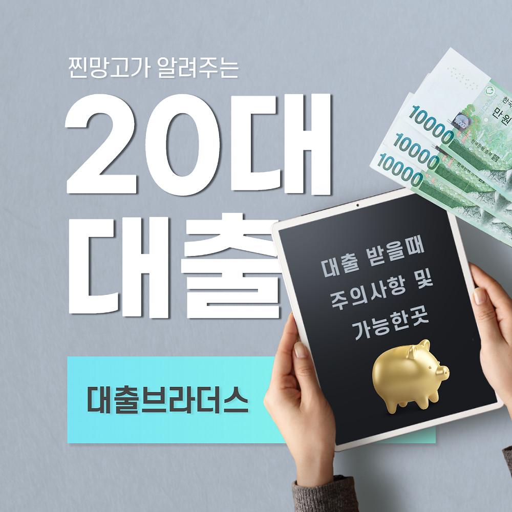 20대 대출