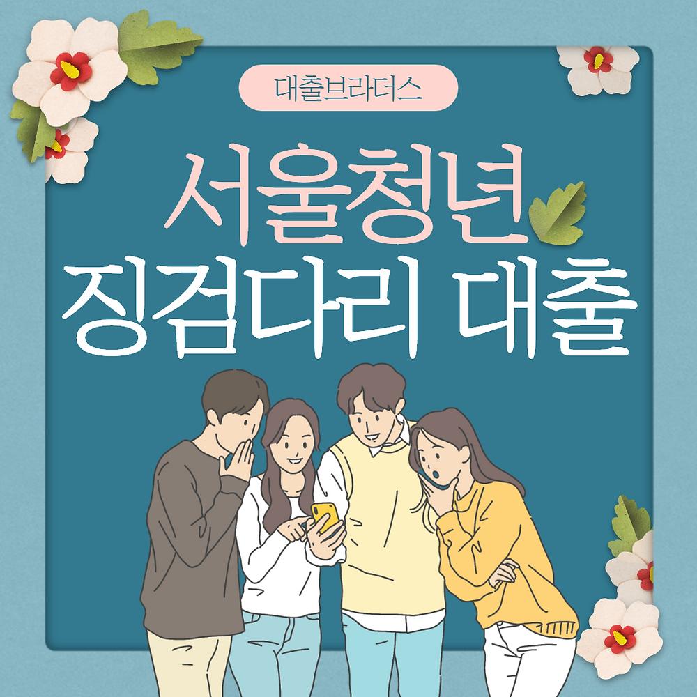 서울청년 징검다리 대출