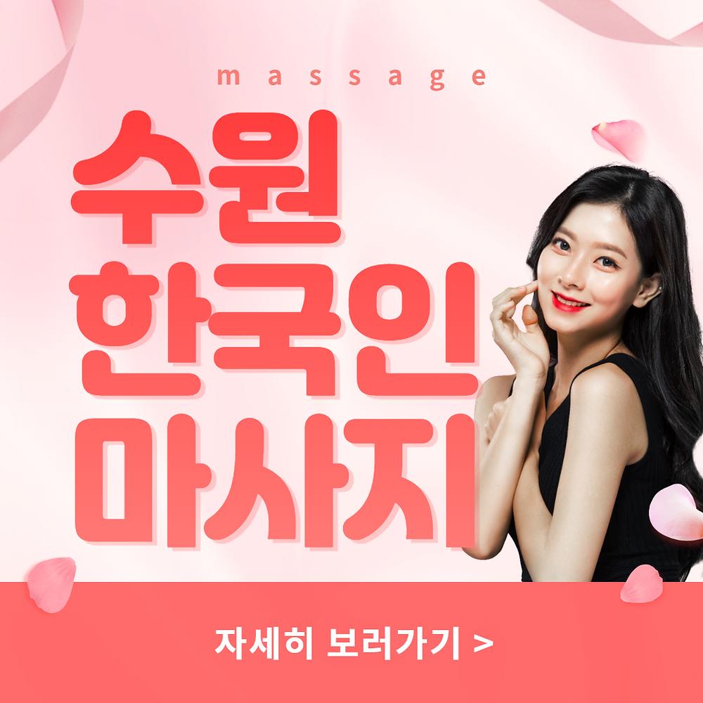 수원 한국인 마사지