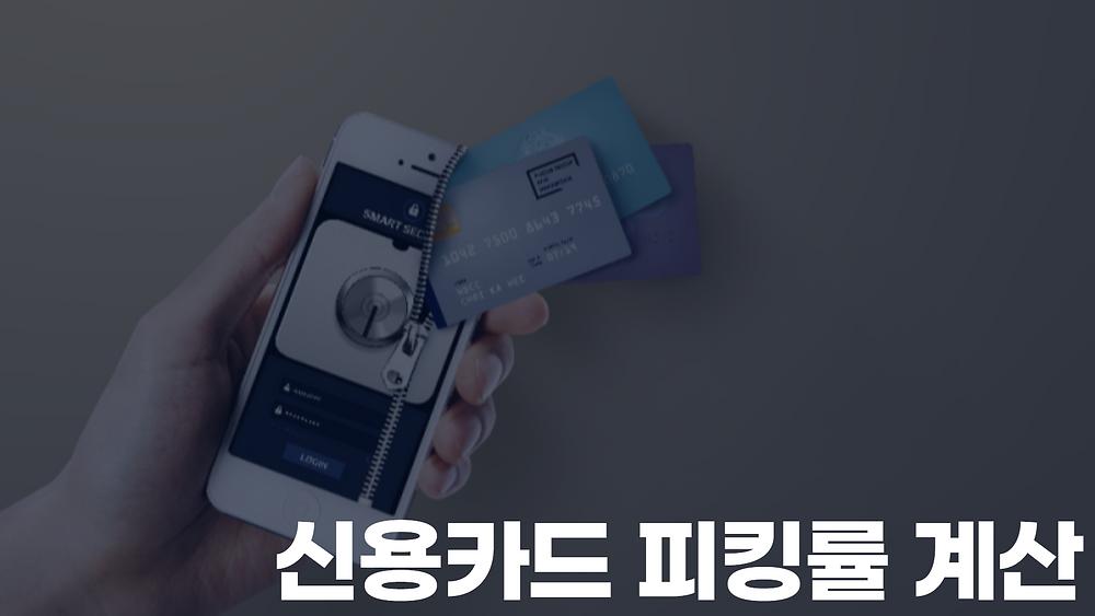 신용카드 피킹률