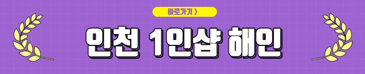 인천 1인샵 해인 바로가기