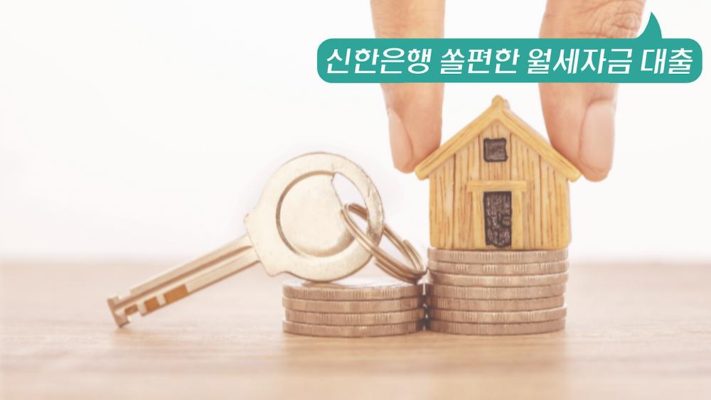 신한은행 쏠편한 월세자금 대출