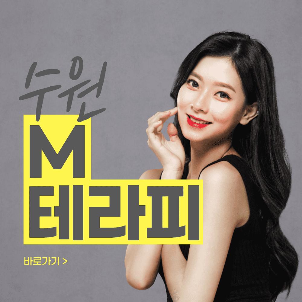 수원 권선동 M테라피