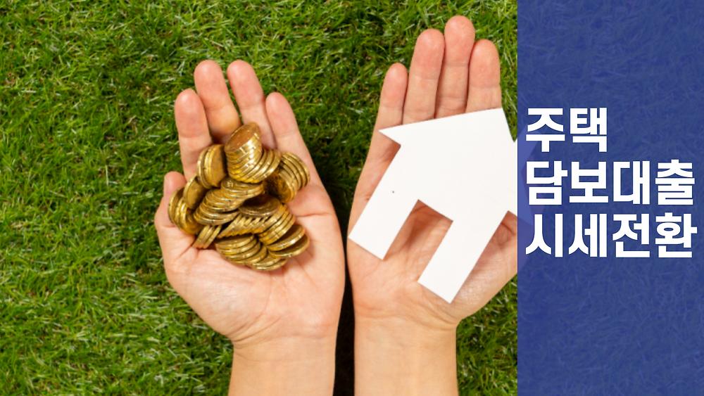 주택담보대출 시세 전환