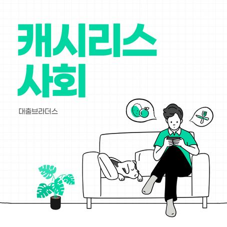 캐시리스 사회, 현금시대는 지나갔다?!