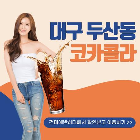 대구 두산동 코카콜라테라피 톡톡 쏘는 매력!