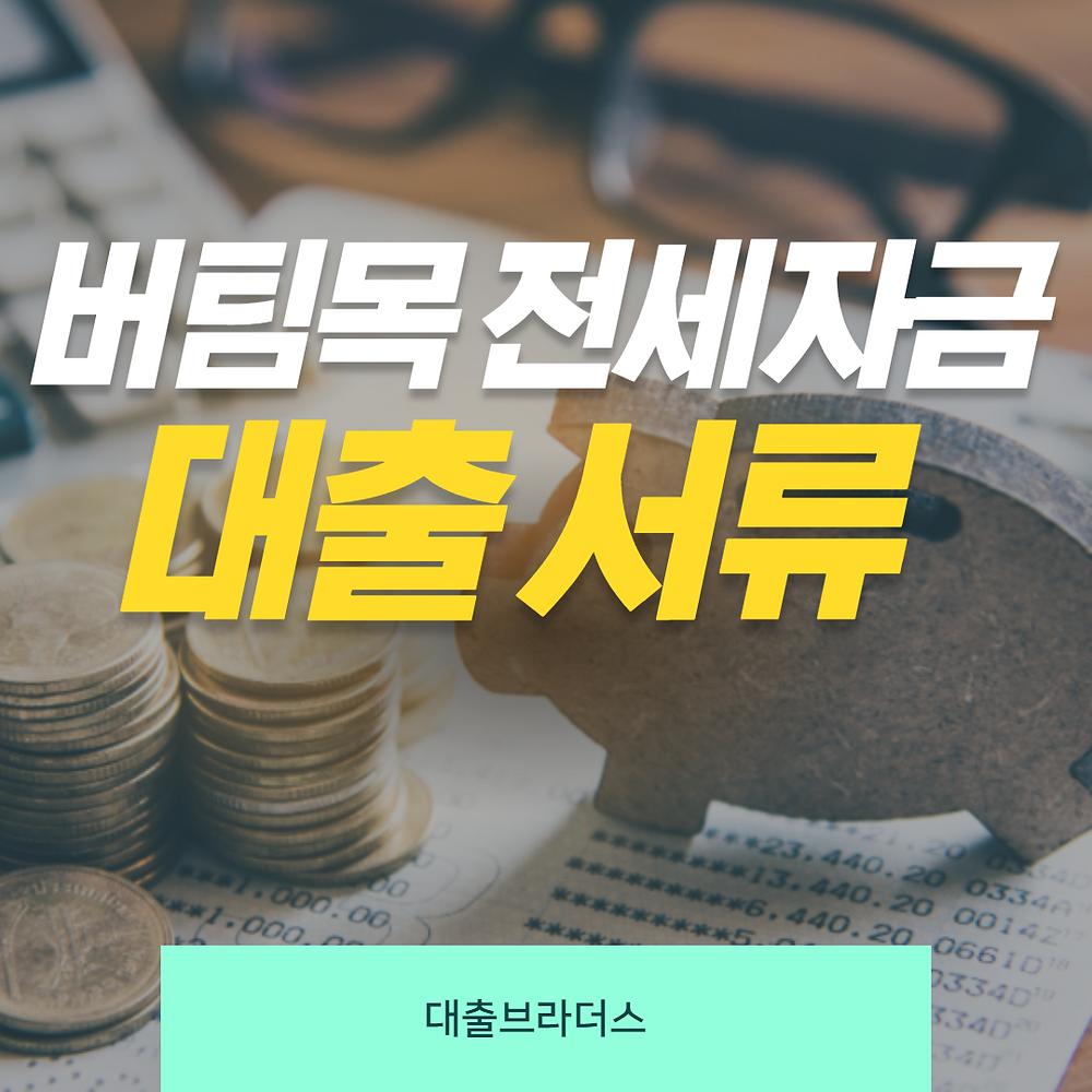 버팀목 전세자금대출