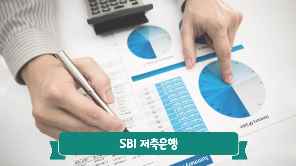 SBI 저축은행