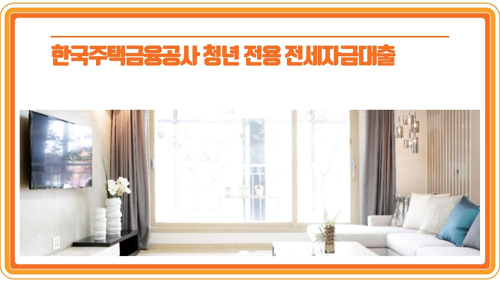 한국주택금융공사 청년 전용 전세자금대출