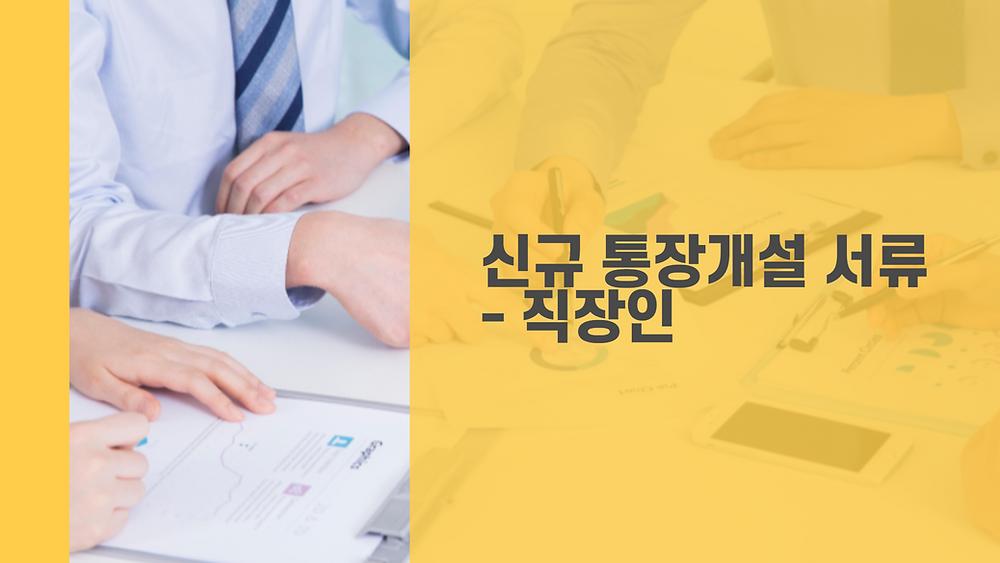 신규 통장개설 서류 - 직장인