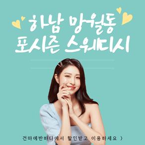 하남 망월동 포시즌스웨디시 열정과 정성!