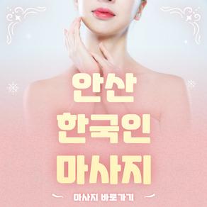 안산 한국인 마사지 정보 확인하세요!