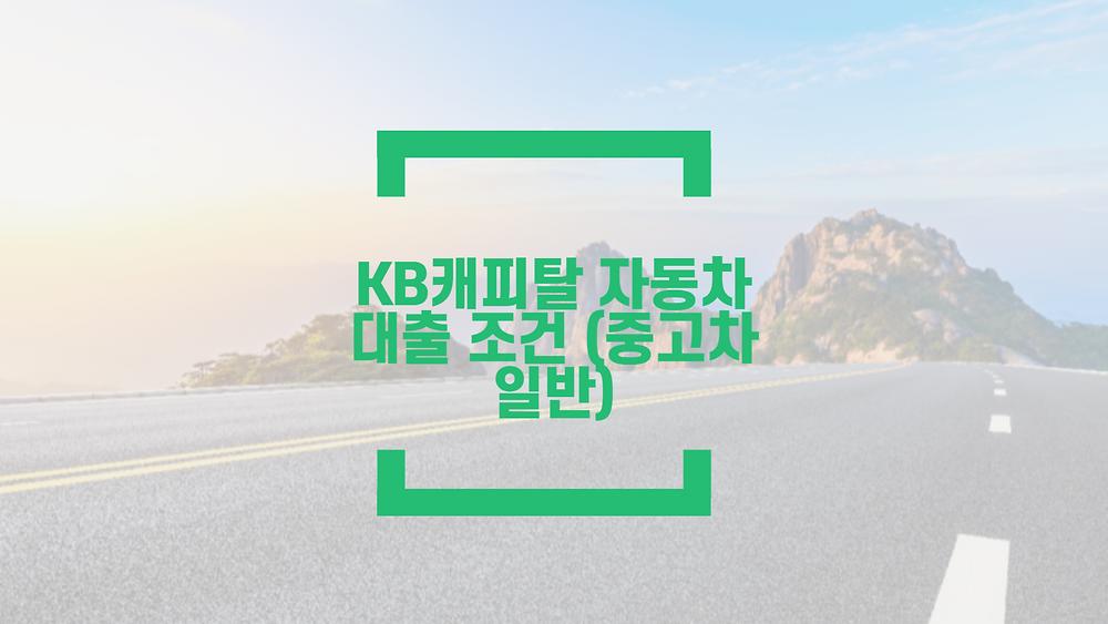KB캐피탈 자동차 대출 조건 (중고차 일반)