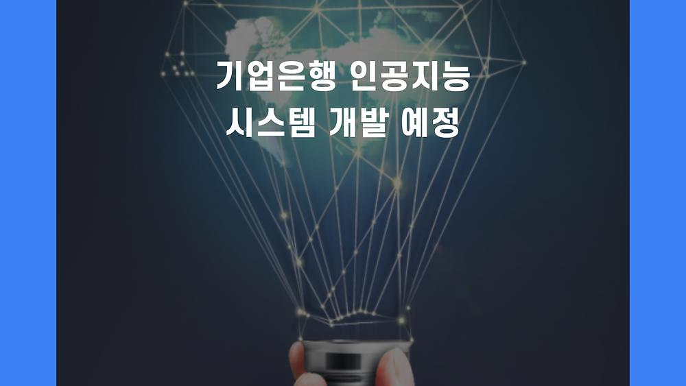 기업은행 인공지능 시스템 개발 예정