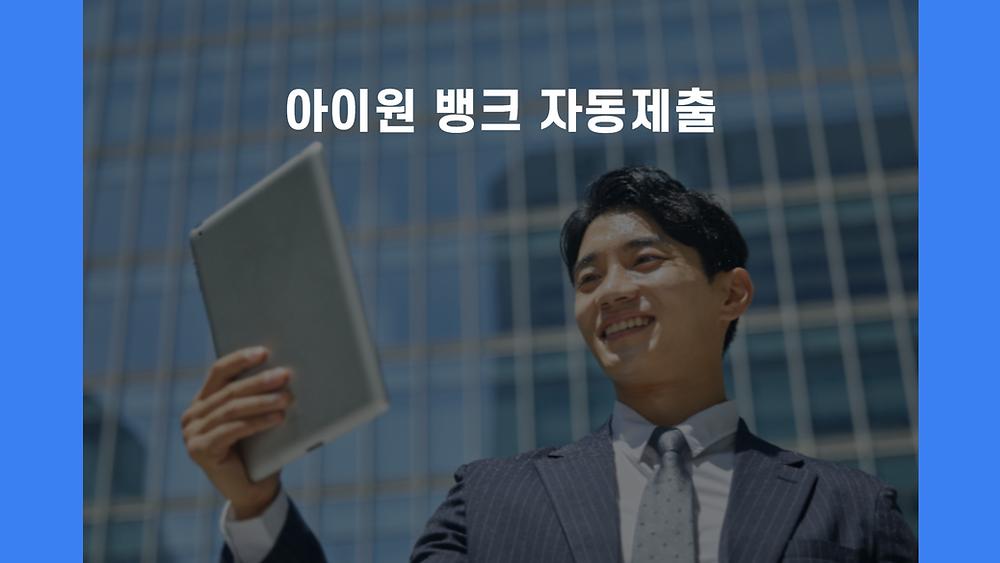 아이원 뱅크 자동제출