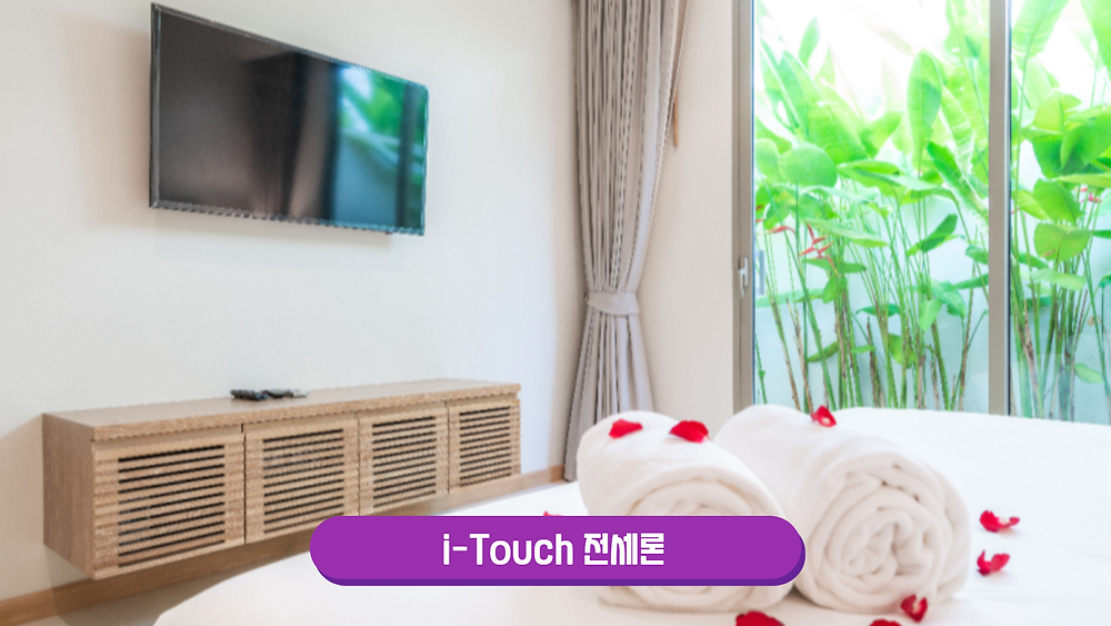 i-Touch 전세론