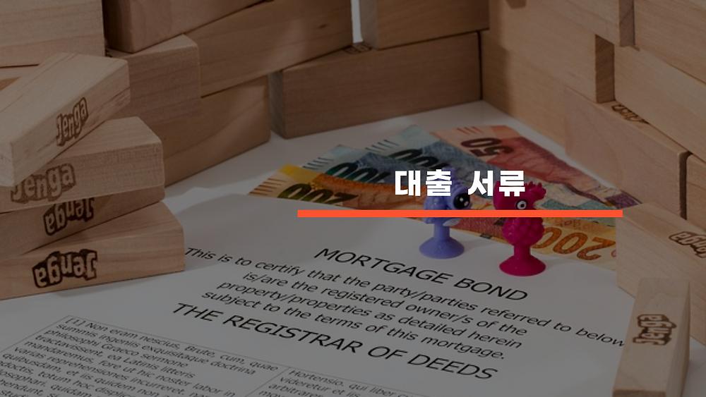 버팀목 전세자금대출 서류