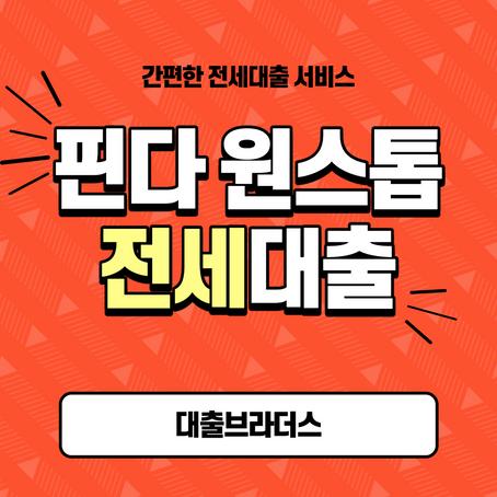 핀다 원스톱 전세대출 서비스 출시!
