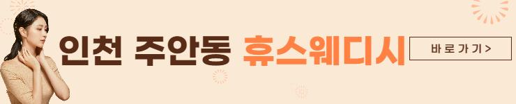 인천 주안동 휴스웨디시 바로가기