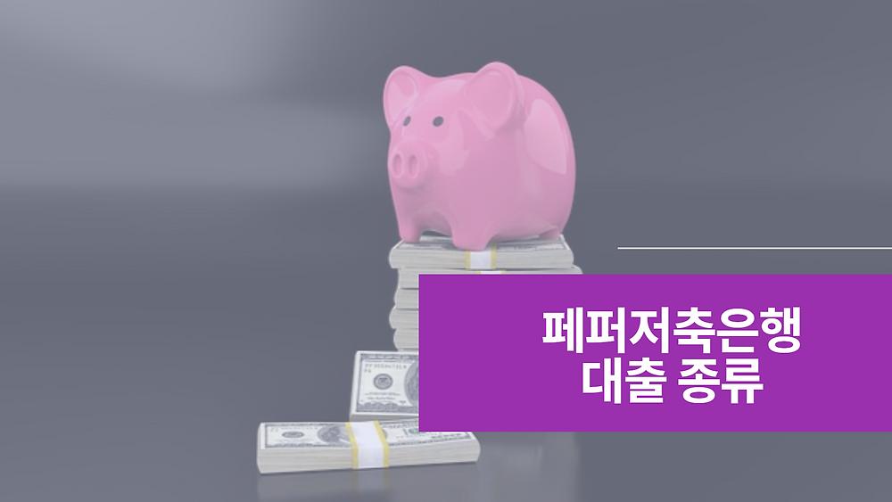 페퍼저축은행 대출 종류