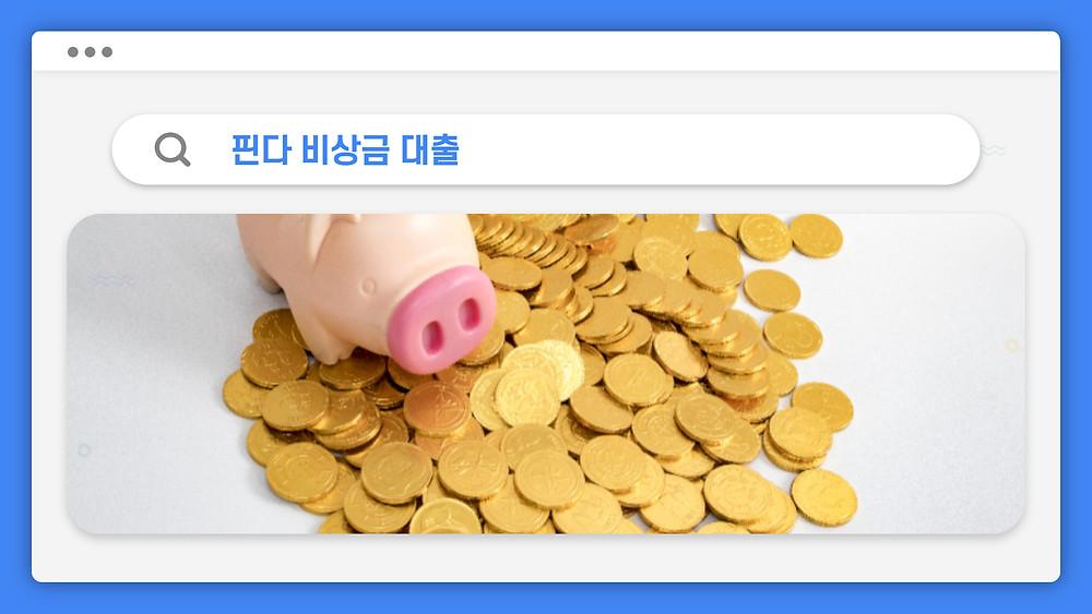 핀다 비상금 대출