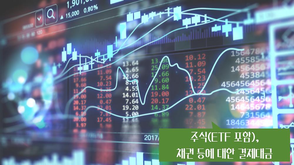 주식(ETF 포함), 채권 등에 대한 결제대금