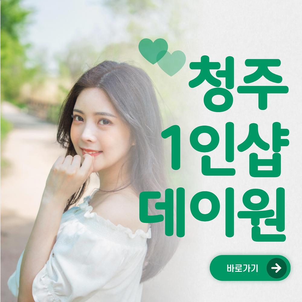 청주 1인샵 데이원