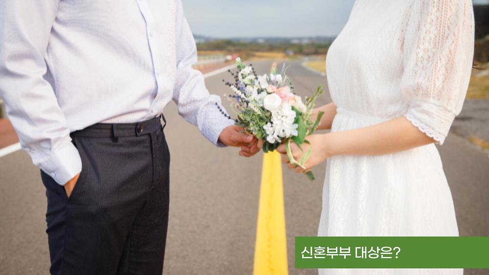 신혼부부 대상은?