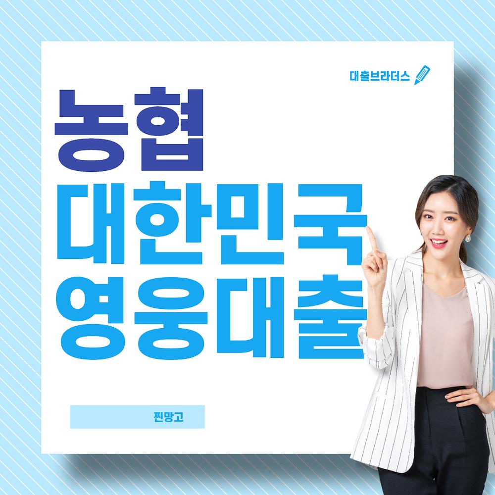 농협 대한민국영웅대출