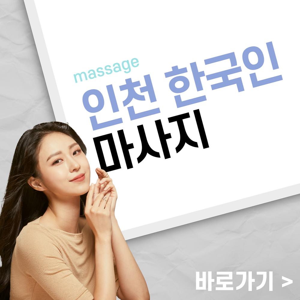 인천 한국인 마사지