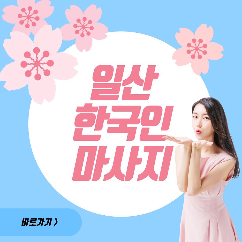 일산 한국인 마사지