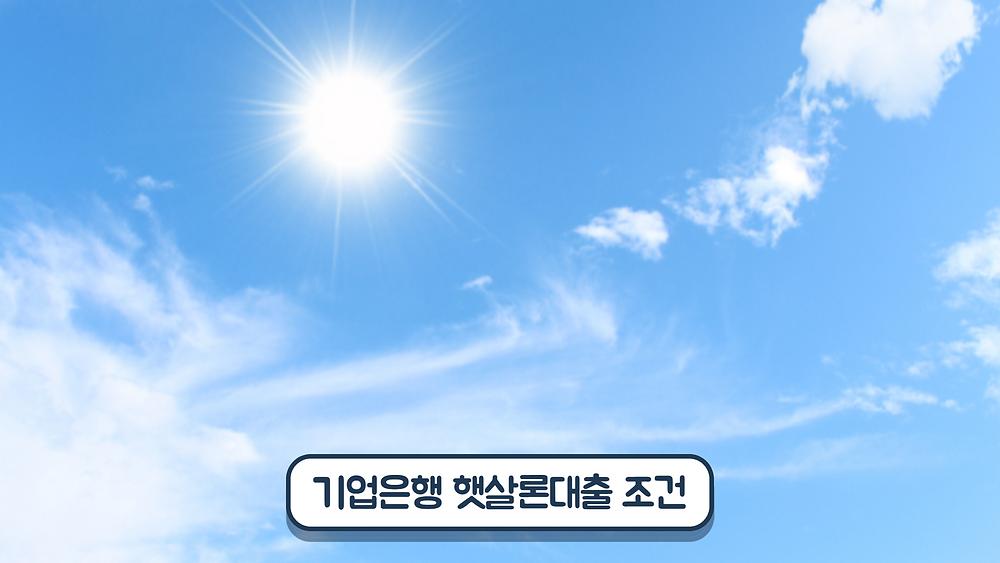 기업은행 햇살론대출 조건