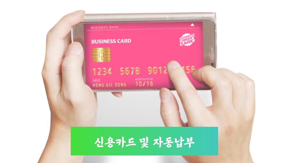 신용카드 및 자동납부