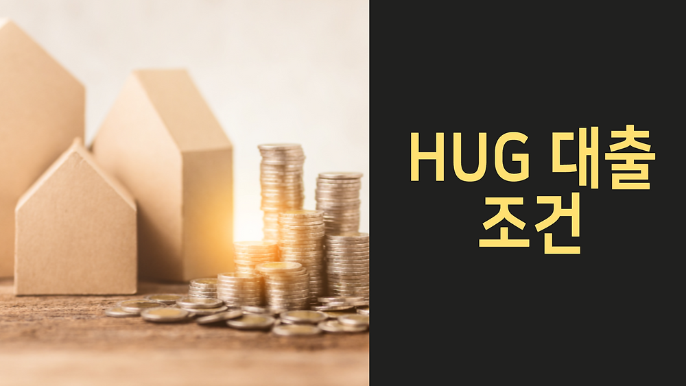 HUG 대출조건
