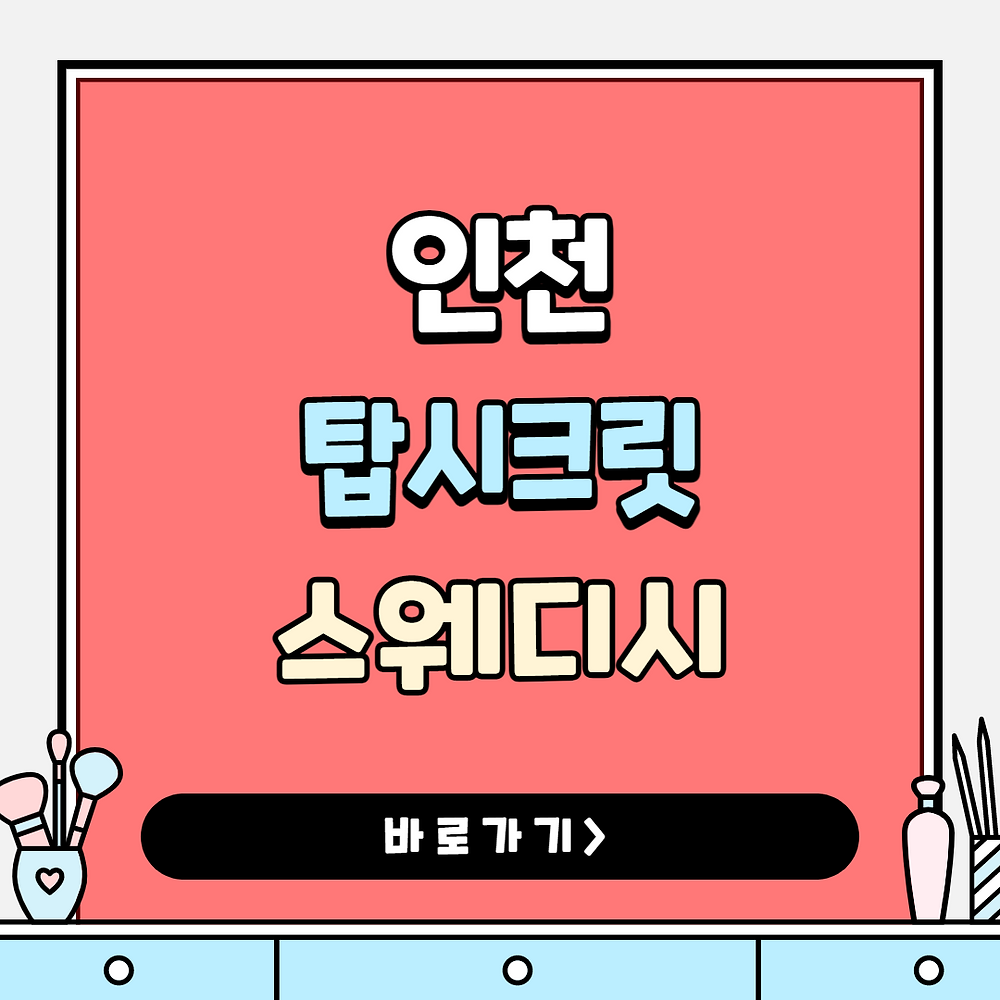 인천 탑시크릿