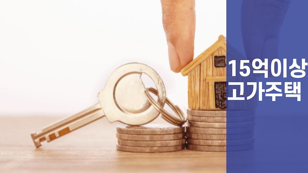 시세 15억 넘는 고가주택도 대출 가능?