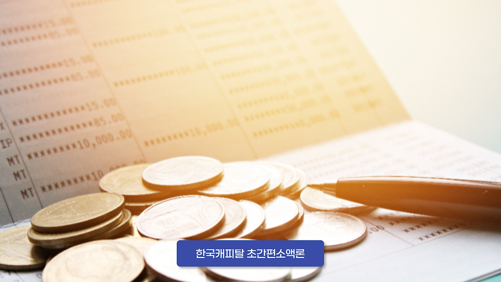 한국캐피탈 초간편소액론
