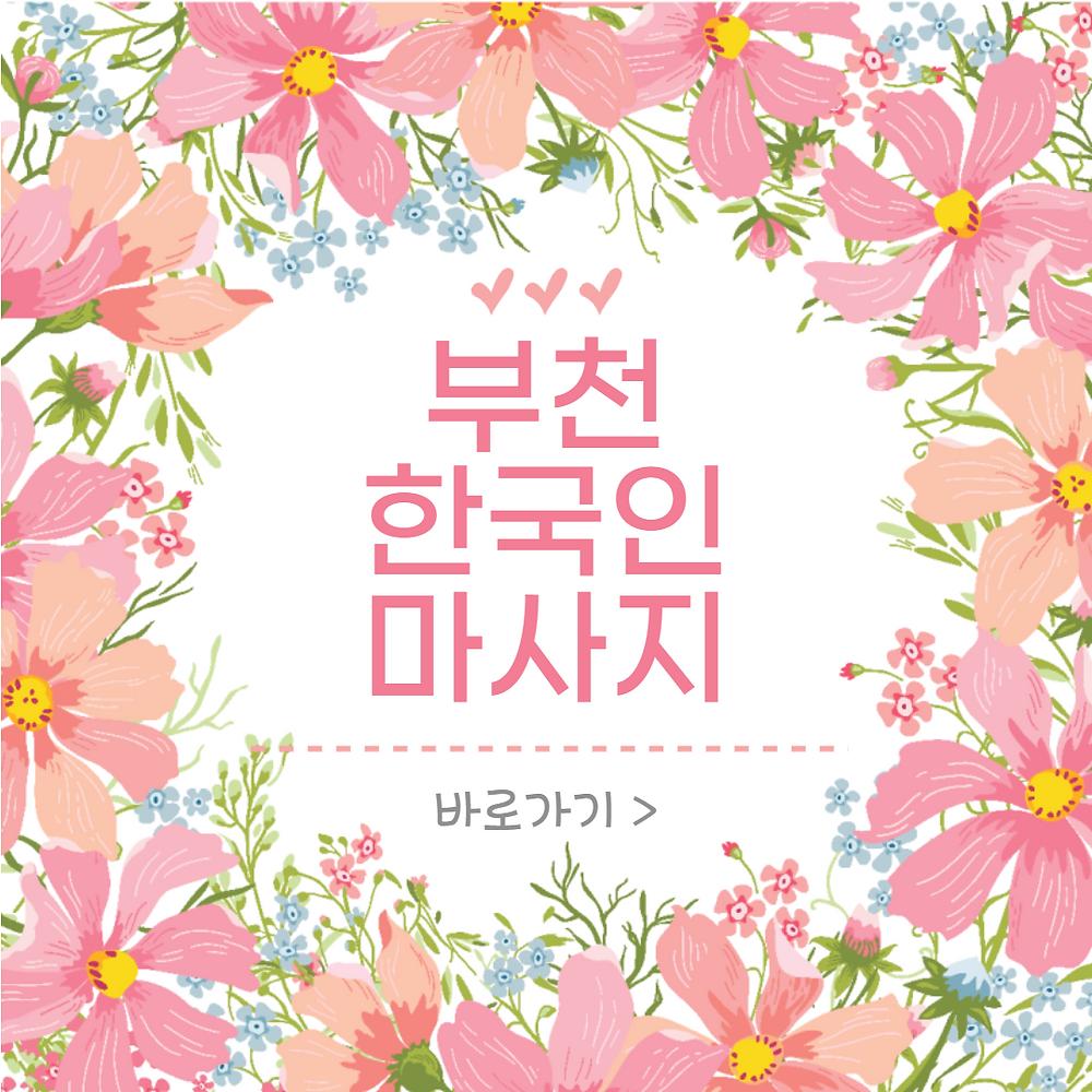 부천 한국인 마사지