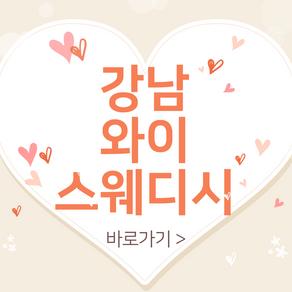 강남 와이스웨&로미 삼성역 최고 핫플레이스!