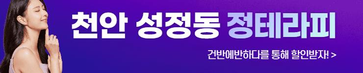 천안 성정동 정테라피 바로가기