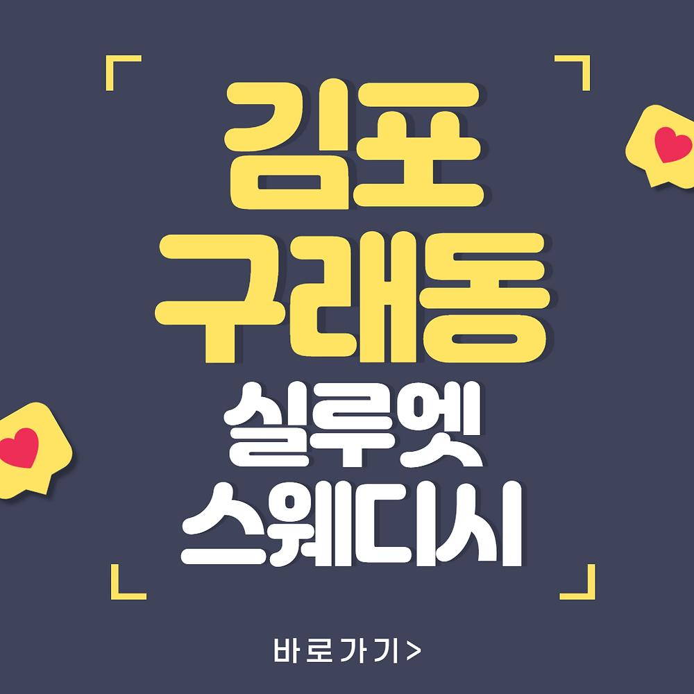 김포 구래동 실루엣 스웨디시