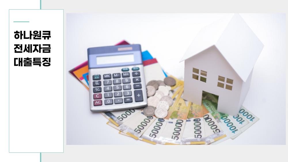 하나원큐 전세자금 대출 특징